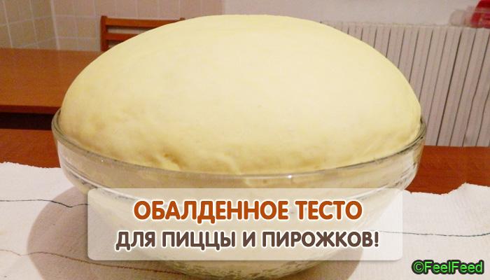 obaldennoe_testo_dlya_pirozhkov_pirogov_i_piccy__kaifzona_ru-kopiya