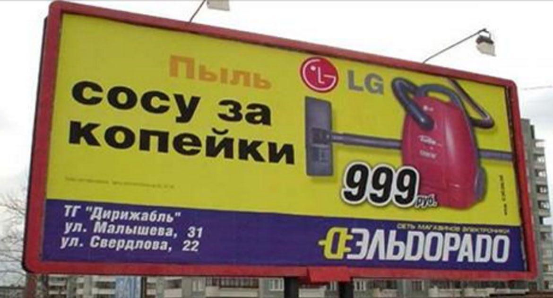 картинки реклама смешная