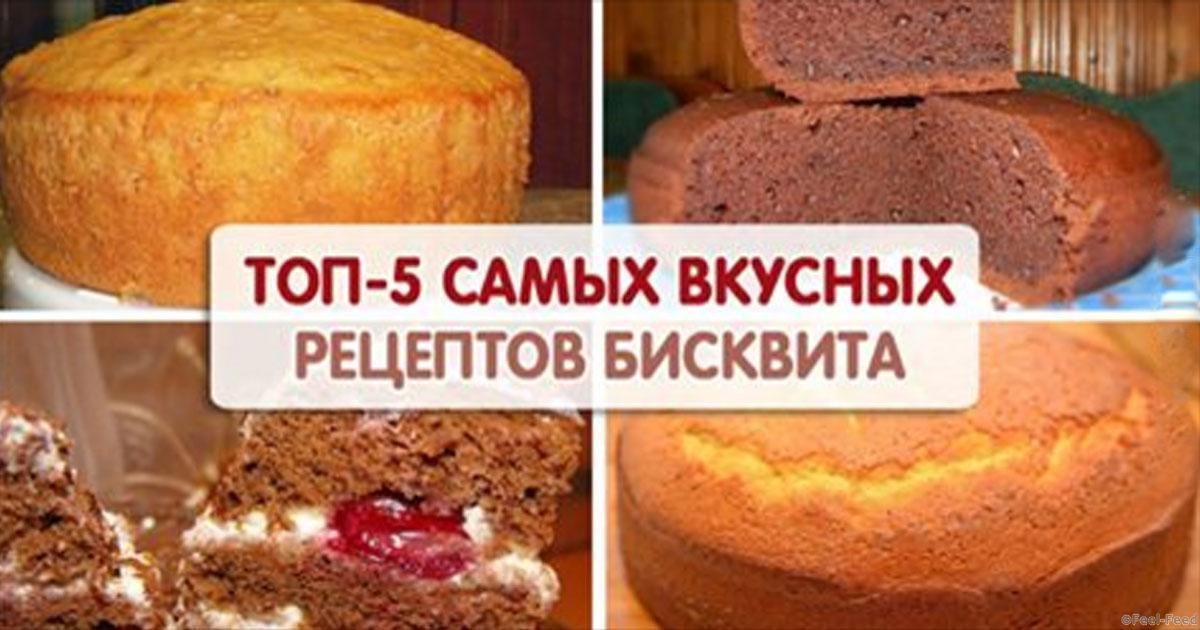 Бисквит для торта лучший рецепт