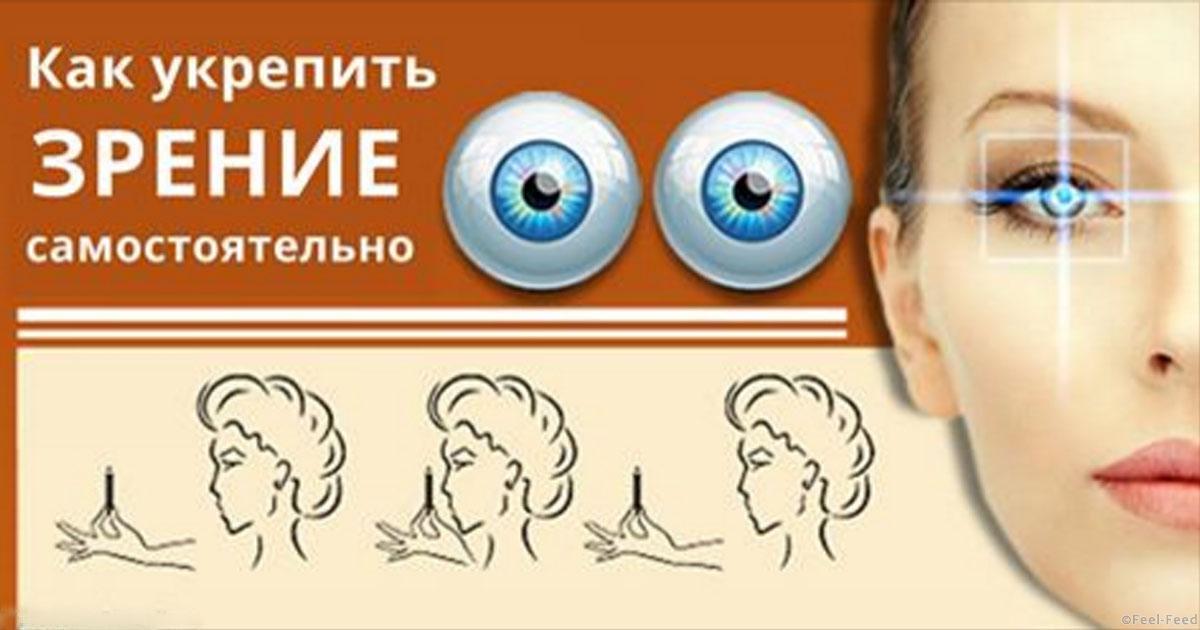 10 реальных способов восстановить зрение на дому - Feel-feed.ru