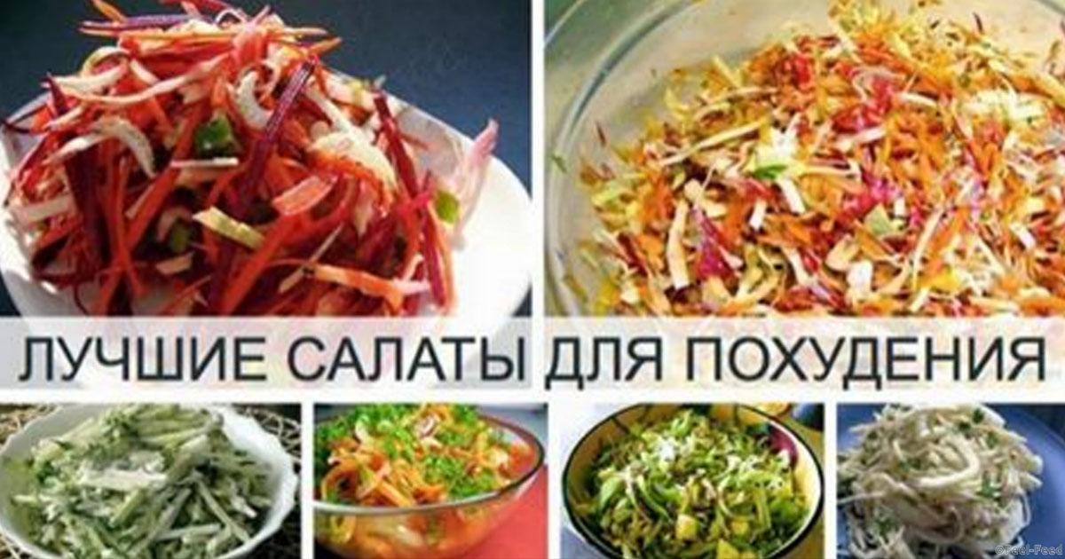Диетические салаты для похудения: фото и рецепты