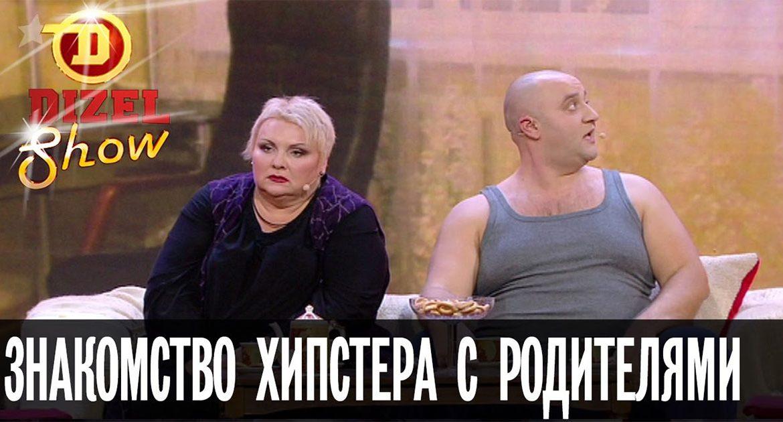 Дизель Шоу Знакомство
