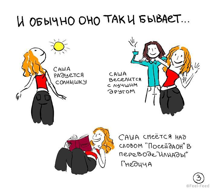 """Самая милая """"Книга о депрессии"""" - Feel-feed.ru"""