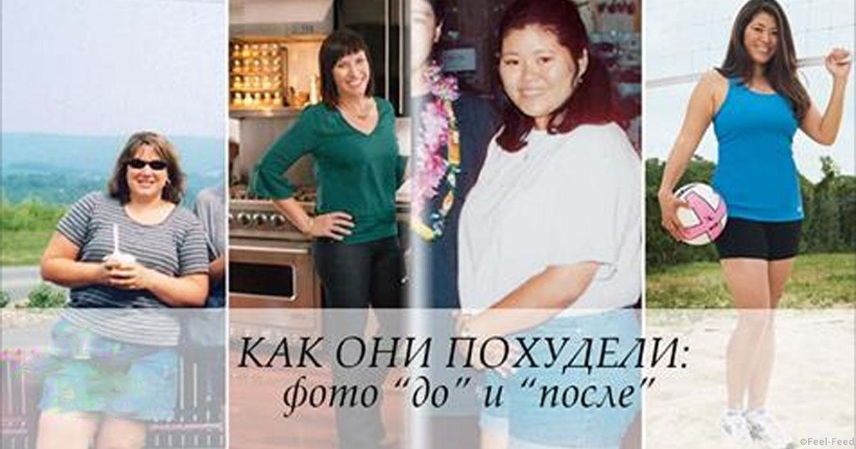 История я том как я похудела