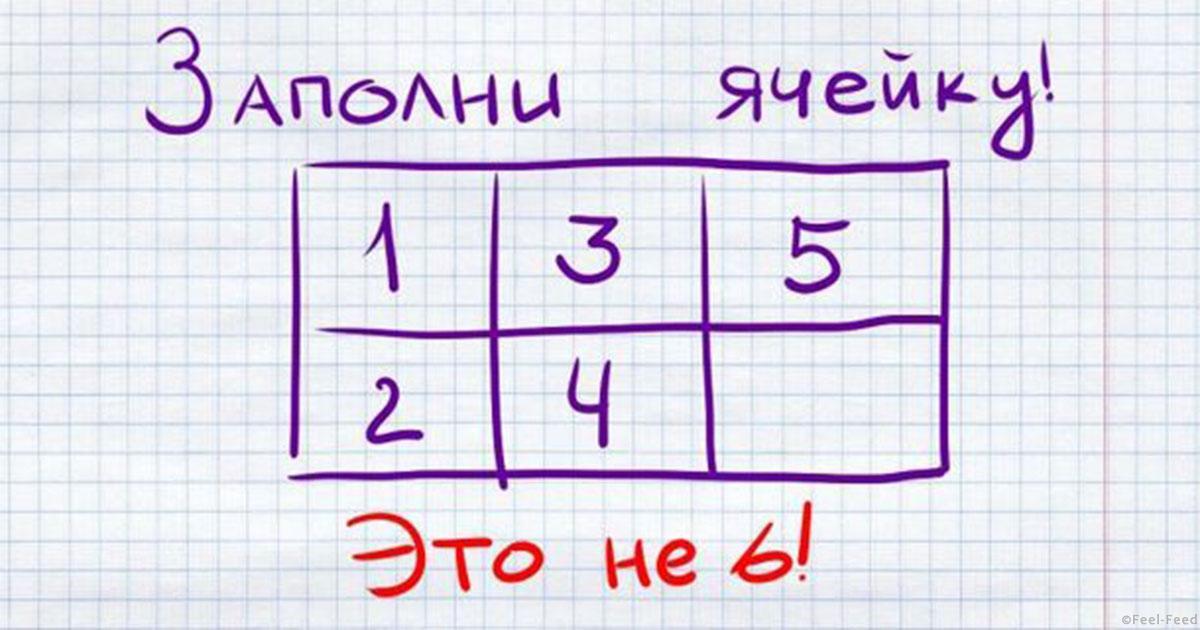 Трудные задачи по математике с ответами 6 класс