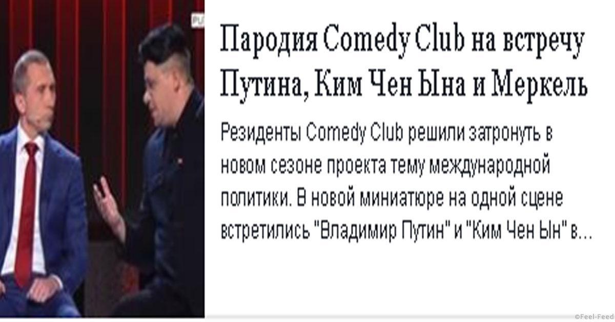 Пародия Comedy Club на встречу Путина, Ким Чен Ына и ...
